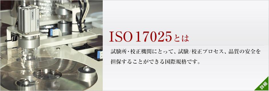 ISO17025とは