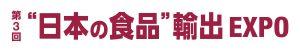 日本の食品輸出EXPO